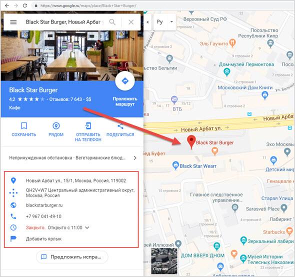 Пример организации на карте Гугл