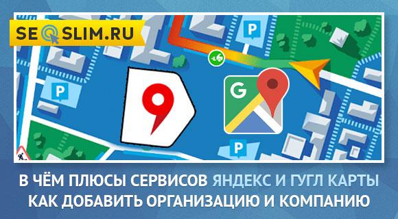 Как попасть на картыЯндекс и Гугл