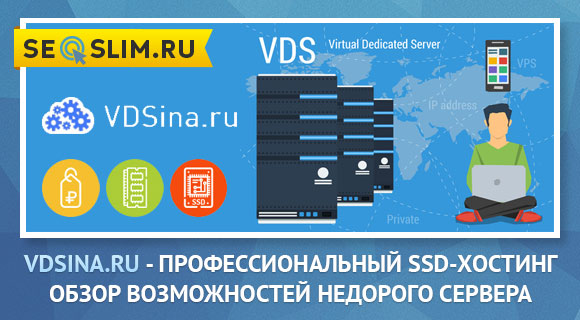 Обзор хостинга на SSD дисках VDSina