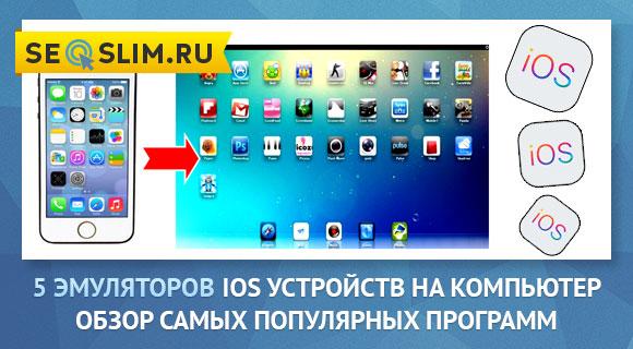 ТОП-5 эмуляторов iOS на Windows