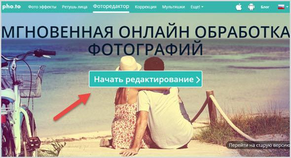 editor.pho.to/ru