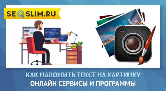 Онлайн сервисы и программы для вставки текста на фото
