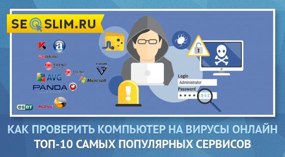 Сервисы для проверки ПК на вирусы и шпионские программы