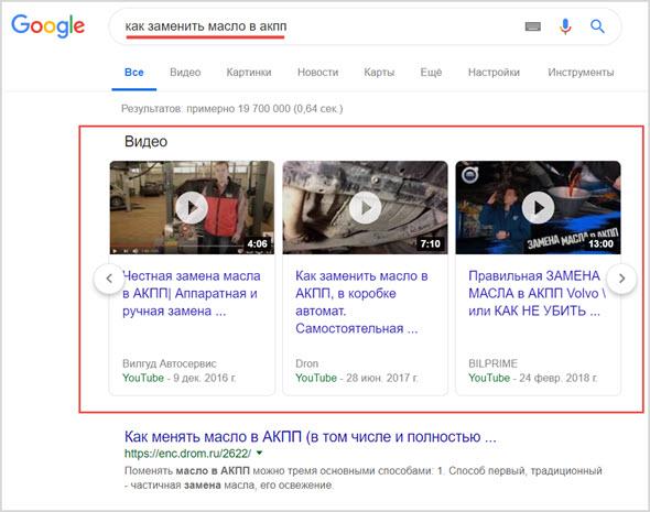 гугл выдача