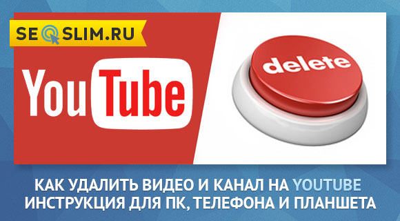 Инструкция по удалению канал и видео на Ютуб