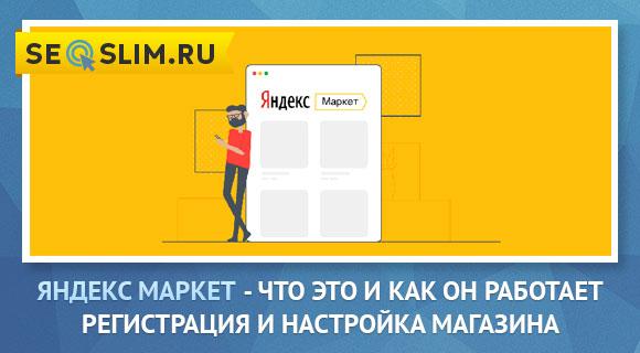Как пользоваться Яндекс Маркетом