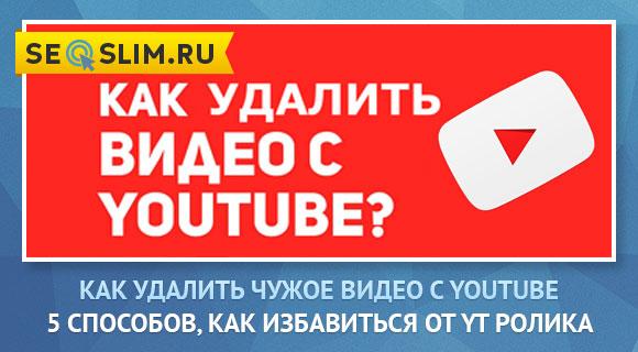 Как удалить Ютуб видео с чужого канала