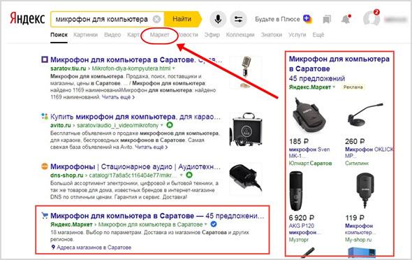 Выдача Яндекс