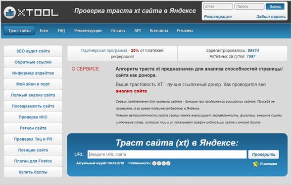 xtool.ru