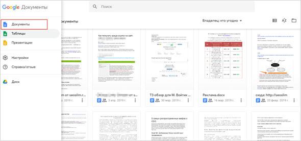Документы онлайн