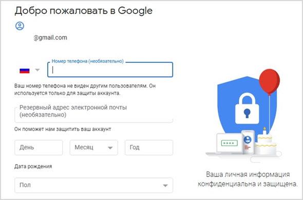 данные о юзере в гугл