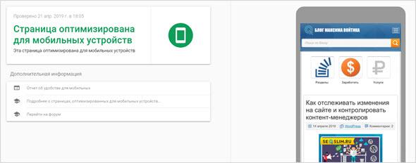 Мобильная версия seoslim.ru