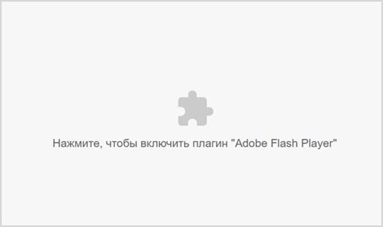 Ошибка Flash