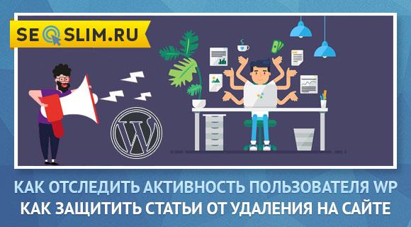 Как контролировать контент-менеджеров и редакторов на сайте WordPress