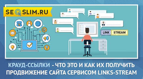 Как продвигать сайты с помощью крауд-маркетинга Links-Stream