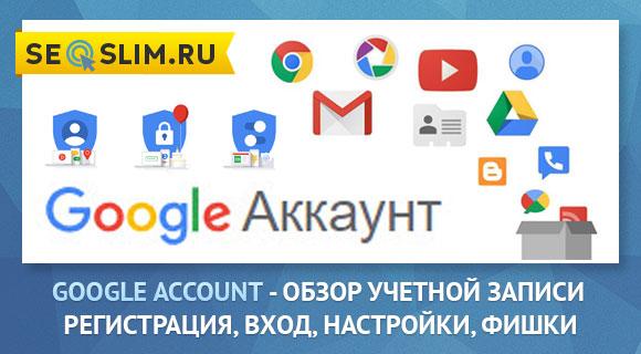 Обзор Профиль от Гугл от А до Я