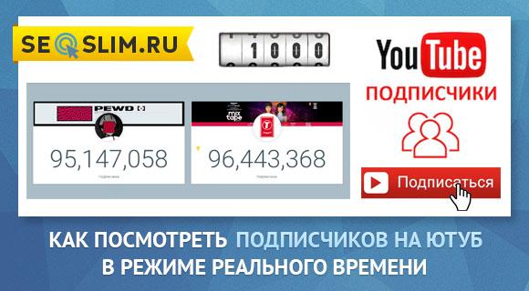Онлайн подписчики на YouTube