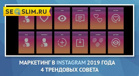 4 Маркетинговых тенденций в Instagram