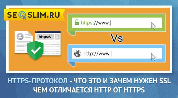 Чем отличается HTTP от HTTPS и SSL