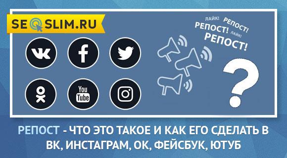 Как сделать репост в социальных сетях