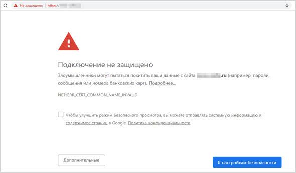 Не защищенный сайт