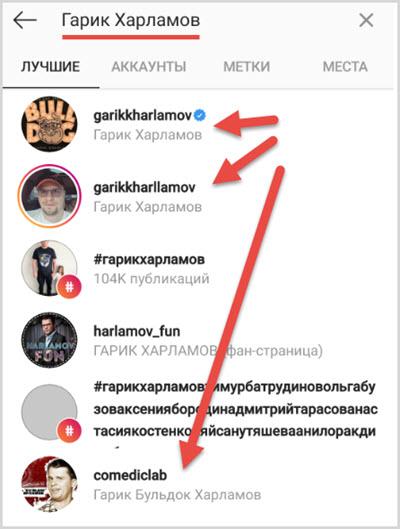 Фейк аккаунты