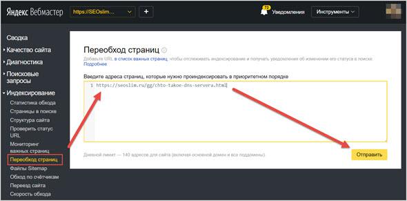 Как добавить страницу в Яндекс