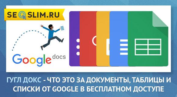 Как пользоваться бесплатным сервисом Гугл Документы