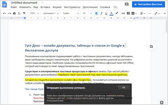 Как поделиться файлов в гугл