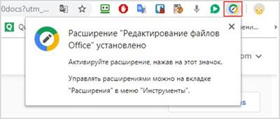 Гугл Док в браузере