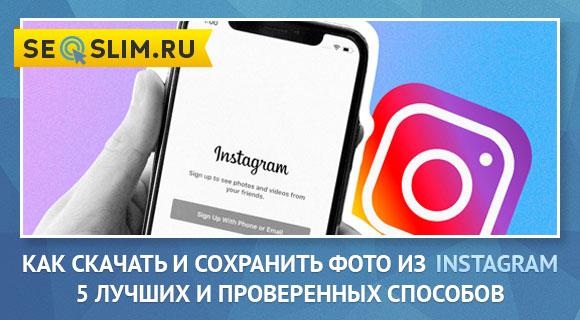 Все способы, как можно скачать фотографии из Instagram