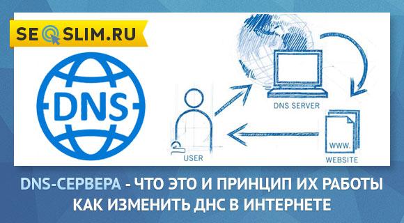 Зачем нужны ДНС-сервера и как они работают