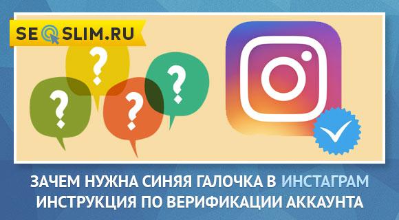Зачем в Instagram нужна синяя галочка и как ее получить