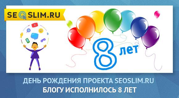 День Рождения seoslim.ru 8 лет