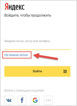 Восстановление доступа к почте в Яндексе