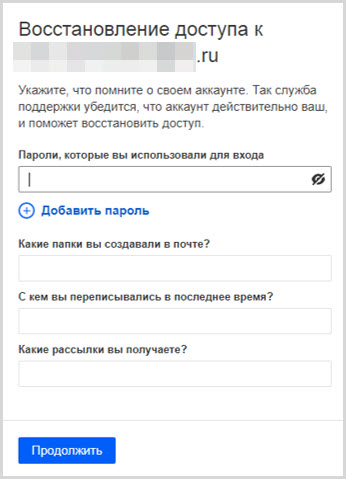 Форма для восстановления доступа на майл.ру