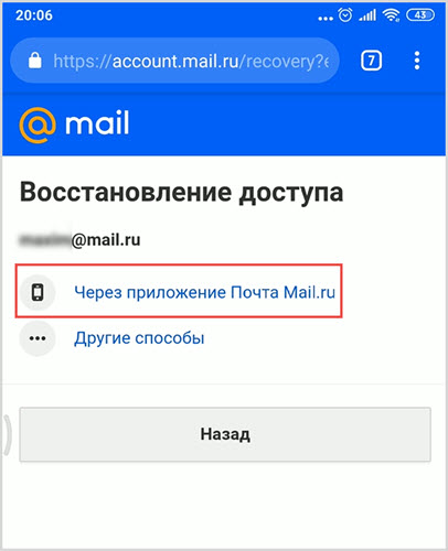 приложение майл.ру