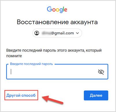 Другой способ как узнать password от почты гугл