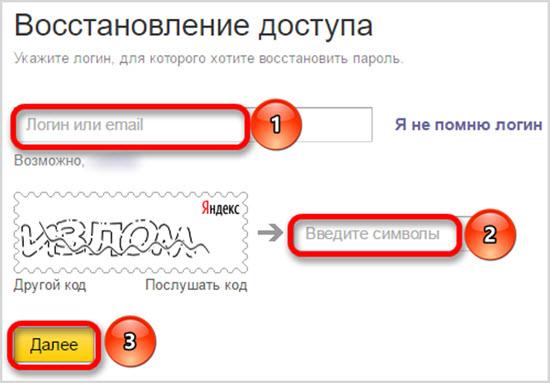 Как вернуть доступ к почте Yandex
