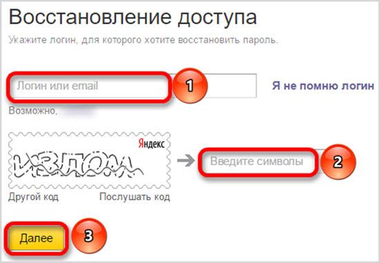 Как вернуть доступ к мейлу
