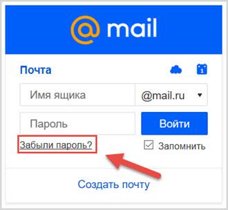 забыл пароль в Мейле.ру
