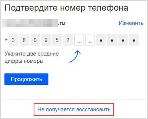 Указываем номер телефона от mail