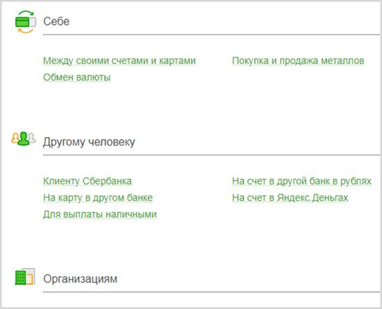 Выбираем тип перевода