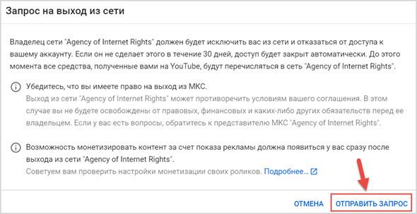 Сообщение о закрытии канал