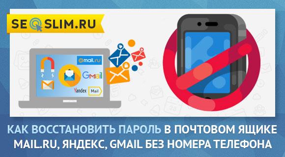 Все методы по восстановлению доступа к почте Гугл, Яндекс и Майл.ру