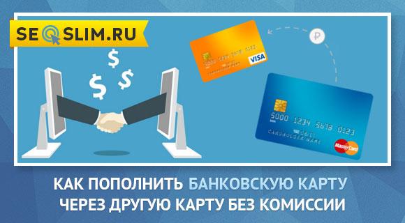 Все способы пополнения банковских карт