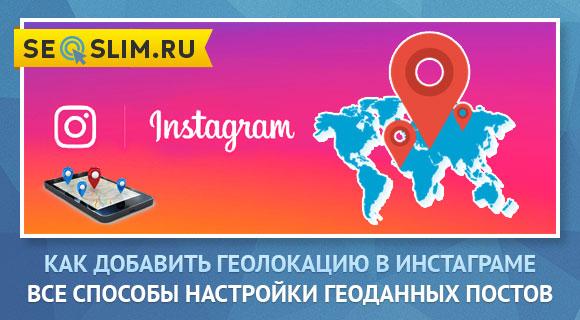 Геолокация в Инстаграм - что это и как её добавить к записям