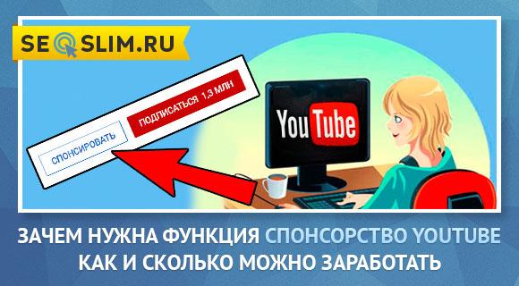 Как заработать на спонсорстве YouTube