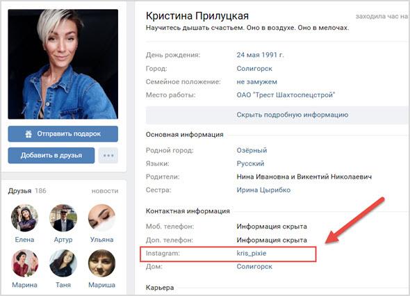 Инста человека в Вконтакте