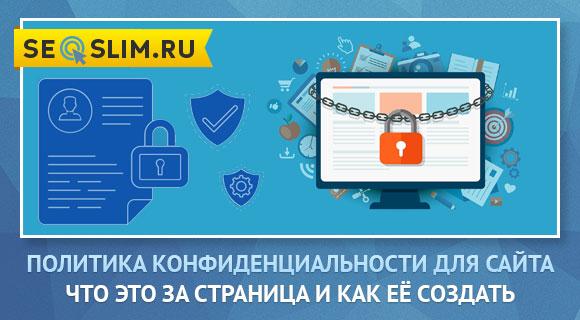 Политика конфиденциальности что это и зачем она на сайте